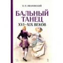 Бальный танец XVI-XIX веков. Учебное пособие