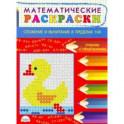 Математические раскраски. Сложение и вычитание в пределах 100