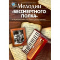 """Мелодии """"Бессмертного полка"""" в переложении для баяна (аккордеона)"""