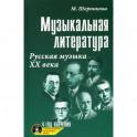 Музыкальная литература: русская музыка ХХ века: четвертый год обучения