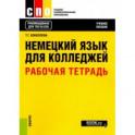 Немецкий язык для колледжей. Рабочая тетрадь. Учебное пособие