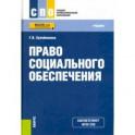 Право социального обеспечения (СПО). Учебное пособие