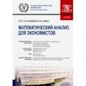 Математический анализ для экономистов. Учебник