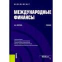 Международные финансы. (Бакалавриат). Учебник