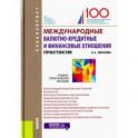 Международные валютно-кредитные и финансовые отношения. Практикум. Учебно-практическое пособие