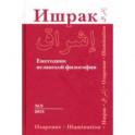 Ишрак. Ежегодник исламской философии. Выпуск 9