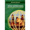 Таран Ботвинника. Вечнозеленая классика шахмат