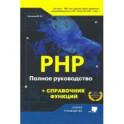 РНР. Полное руководство и справочник функций