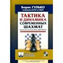 Тактика и динамика современных шахмат