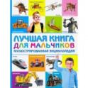 Лучшая книга для мальчиков. Иллюстрированная энциклопедия