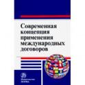 Современная концепция применения международных договоров
