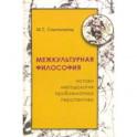 Межкультурная философия: истоки, методология, проблематика, перспективы