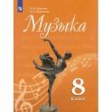 Музыка. 8 класс. Учебник. ФП
