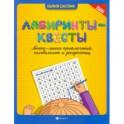 Лабиринты-квесты: много-много приключений, головоломок и запутаниц