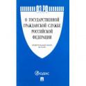 """Федеральный закон """"О государственной гражданской службе РФ"""" № 79-ФЗ"""