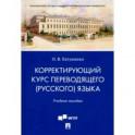Корректирующий курс переводящего (русского) языка. Учебное пособие