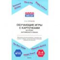Английский язык. 2-4 классы. Обучающие игры с карточками. Методические рекомендации. ФГОС