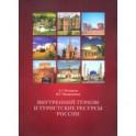 Внутренний туризм и туристские ресурсы России. Учебное пособие