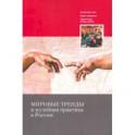 Мировые тренды и музейная практика в России