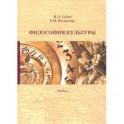 Философия культуры. Учебник