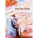 Soly Deo Gloria. Сборник стихов