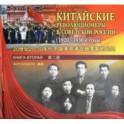 Китайские революционеры в советской России (1920-1930-е годы). Книга вторая. Фотоальбом