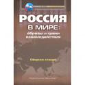 Россия в мире. Образы и грани взаимодействия. Сборник статей