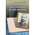 Профессор русской истории Иван Павлович Козловский