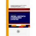 Фирмы, контракты и финансовая структура