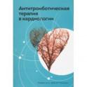 Антитромботическая терапия в кардиологии