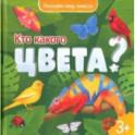 Кто какого цвета? Энциклопедия для малышей