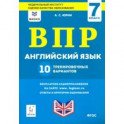 ВПР. Английский язык. 7 класс. 10 тренировочных вариантов
