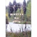 Житуха на Руси. Поэзия