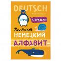 Немецкий язык. Веселый алфавит. Игры с буквами
