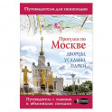 Прогулки по Москве. Дворцы, усадьбы, парки