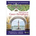 Прогулки по Санкт-Петербургу
