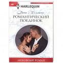 Романтический поединок