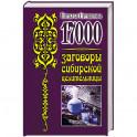 17 000. Заговоры сибирской целительницы