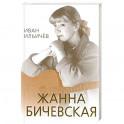Личное дело Жанны Бичевской