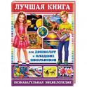 Лучшая книга для дошколят и младших школьников