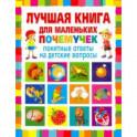 Лучшая книга для маленьких почемучек. Понятные ответы на детские вопросы