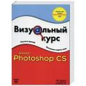 Визуальный курс. Adobe Photoshop CS
