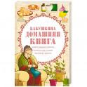 Бабушкина домашняя книга