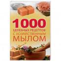 1000 целебных рецептов с хозяйственным мылом. Романова М.Ю.