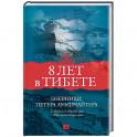 8 лет в Тибете. Дневники Петера Ауфшнайтера