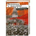 Германия и революция в России. 1915—1918. Сборник документов