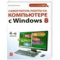 Самоучитель работы на компьютере с Windows 8.