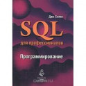 SQL для профессионалов