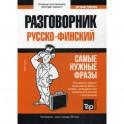 Русско-финский разговорник и мини-словарь 250 слов