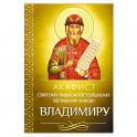 Акафист святому равноапостольному великому князю Владимиру (Благовест)